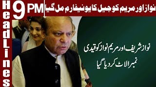 Video Nawaz Sharif ko jail ka uniform pehna diya | Headlines & Bulletin 9 PM | 22 July 2018 | Express News MP3, 3GP, MP4, WEBM, AVI, FLV Juli 2018