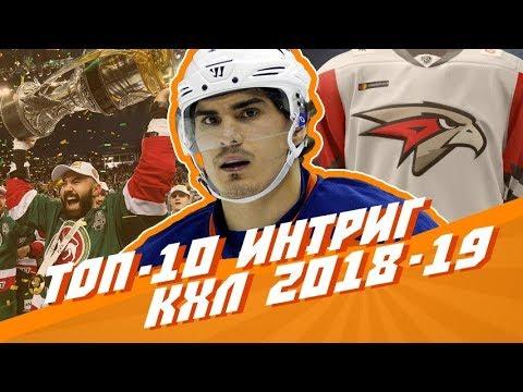 10 главных интриг КХЛ в сезоне 2018/2019 (видео)