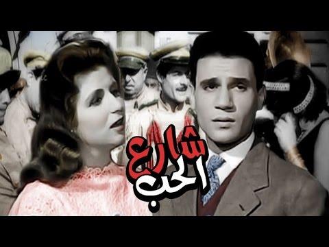 شارع الحب عبد الحليم حافظ
