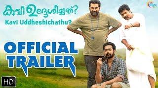Kavi Uddheshichathu Movie Trailer - Asif Ali, Biju Menon, Narain