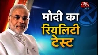 Special: Reality test of Modi in Varanasi (Part 1)