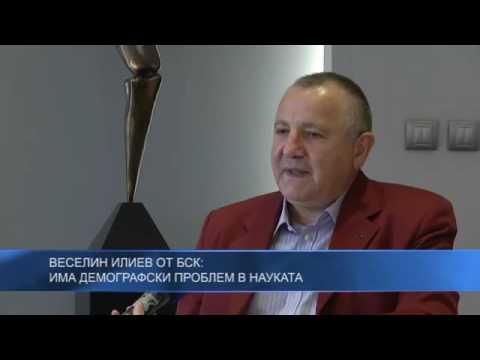 Веселин Илиев: Има демографски проблем в науката