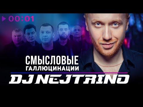 Смысловые Галлюцинации и DJ Nejtrino - Волны
