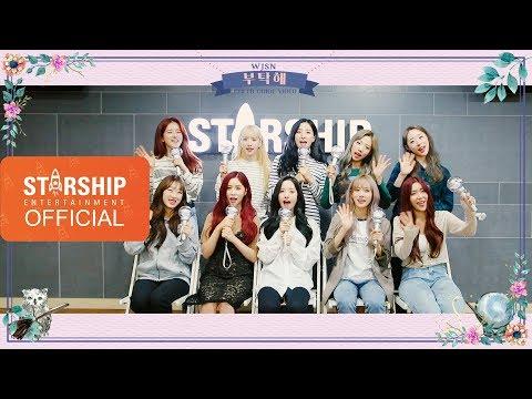 Video [Special Clip] 우주소녀(WJSN) - 부탁해(SAVE ME, SAVE YOU) 응원법 download in MP3, 3GP, MP4, WEBM, AVI, FLV January 2017