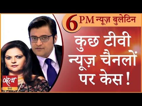Satya Hindi News Bulletin। सत्य हिंदी समाचार बुलेटिन। 12 अक्टूबर, शाम तक की ख़बरें
