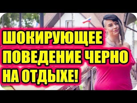 ДОМ 2 СВЕЖИЕ НОВОСТИ раньше эфира 26 июля 2018 (26.07.2018) - DomaVideo.Ru