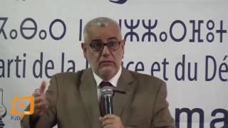 كلمة الأمين العام عبد الإله ابن كيران خلال اللقاء التواصلي لأعضاء الحزب