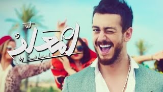 Video Saad Lamjarred - LM3ALLEM (Exclusive Music Video) |  (سعد لمجرد - لمعلم (فيديو كليب حصري MP3, 3GP, MP4, WEBM, AVI, FLV Juni 2018