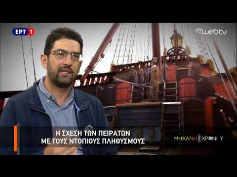 Η Μηχανή του Χρόνου–«Η Ιστορία της Πειρατείας–Β΄ Μέρος: Οι Έλληνες Κουρσάροι του Αιγαίου»  21Ιαν2017