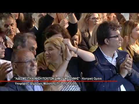 "Video - Τσώνης στο Πεταλίδι: ""Να κάνουμε όλοι μαζί τον Δήμο Μεσσήνης πρότυπο και προορισμό"""