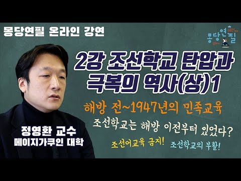 [몽당연필 온라인 강연] 2강 조선학교 탄압과 극복의 역사(상1)