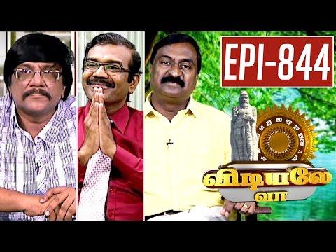 Vidiyale-Vaa-Epi-844-10-08-2016-Kalaignar-TV