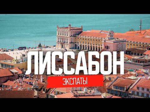Жизнь в Португалии: Лиссабон. Переезд в Португалию   ЭКСПАТЫ