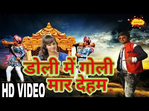 Video डोली में गोली मार देब | Doli Me Goli Mar Deb | Deepak Lal Pyare | Bhojpuri Superhit Sad song 2017 download in MP3, 3GP, MP4, WEBM, AVI, FLV January 2017