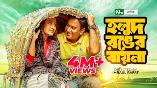 Bangla Natok - Holud Ronger Baina (হলুদ রঙের বায়না) by Zahid Hasan & Purnima | NTV Drama & Telefilm