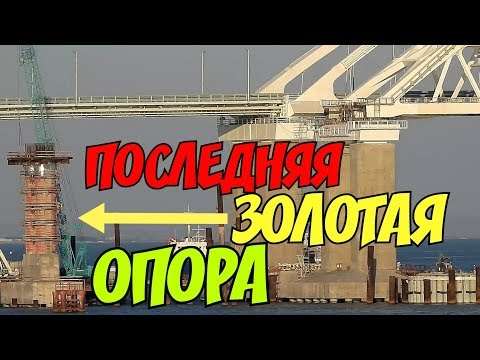 Крымский мост(21.09.2018) Процесс стр-ва последней \золотой\ опоры №254 Самосвалы на мостуОбзор - DomaVideo.Ru