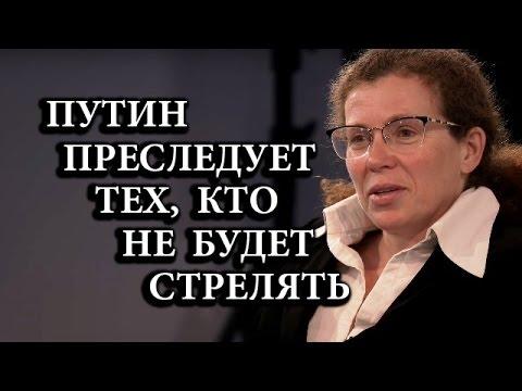 Путин преследует тех, кто не будет стрелять  /Ю. Латынина/  29.04.2017