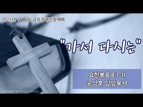2021년 1월 8일 금요성령간증예배