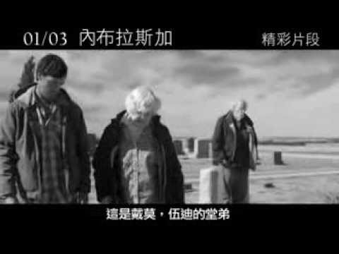 【內布拉斯加】Nebraska 精采片段:賤嘴老媽篇 ~ 1/3 幽默上映