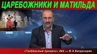 ГП #64 «ЦАРЕБОЖНИКИ И МАТИЛЬДА» Вардан Багдасарян