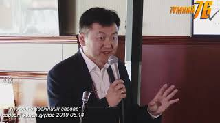 Монголын ХҮН ДЭЭД хөгжлийн загвар (2019-5-14)