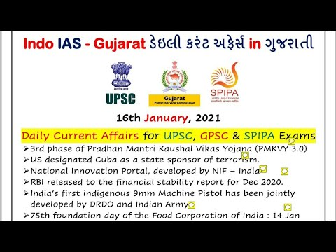 16 January current affairs in Gujarati for #GPSC #UPSC #IAS #DySO #STI #PI