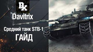 Средний танк STB-1 - гайд от Davitrix [World Of Tanks]