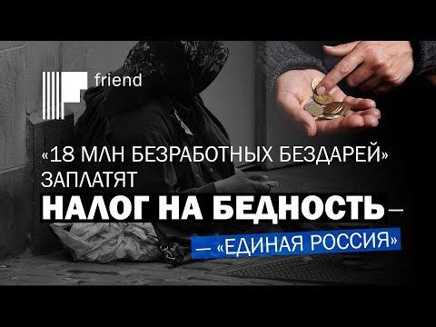 Новая инициатива ЕР: не нашел работу - плати, не заплатил - сядешь