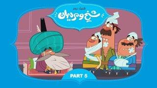 Sheikh o Moridan S2 - Part 05