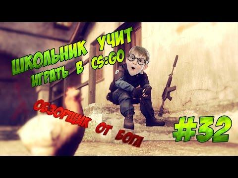 Школьник учит играть в CS GO #32 - Обзорщик от бога