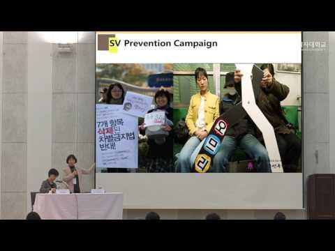 [이화여대] 11th EGEP Seminar #2 한국 반성폭력 운동의 도전과 희망