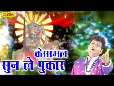 Video Kesarmal Bawri Bhajan | Kesarmal Sun Le Pukar | केसरमल सुन ले पुकार | Suraj Sharan | Sursatyam Music download in MP3, 3GP, MP4, WEBM, AVI, FLV January 2017