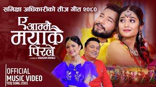 A Aammai Mayakai Pirale - Naresh Khati Chhetri & Samikshya Adhikari