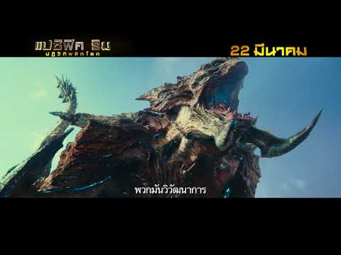 Pacific Rim Uprising | War | TV Spot | UIP Thailand