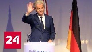 Евроскептики из нескольких стран собрались в Германии