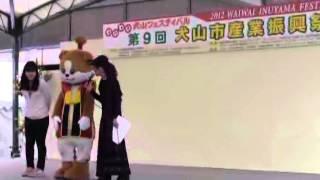 公式キャラクター・ワン丸君(犬山市産業振興祭)