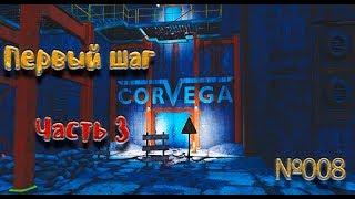 Fallout 4 Прохождение На Русском #8 Первый шаг Часть 3: Завод Корвега