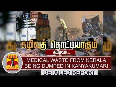 Medical-waste-from-kerala-being-dumped-in-Kanyakumari-Detailed-Report-Thanthi-TV