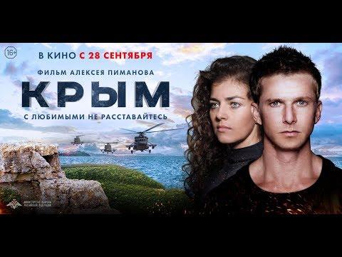 Фильм Крым. Первые впечатления после премьеры