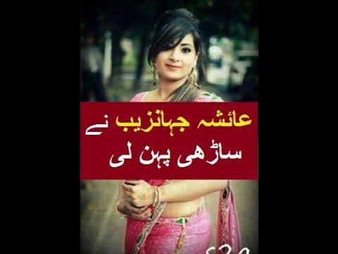 Video Ayesha Jahanzaib in Saree download in MP3, 3GP, MP4, WEBM, AVI, FLV January 2017