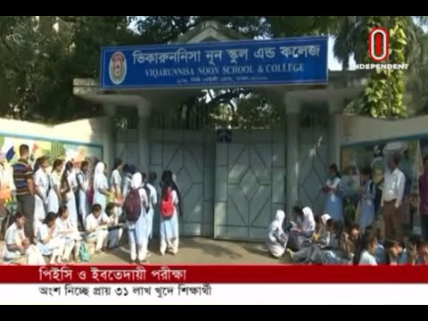 MCQ questions of PEC dropped (18-11-18) Courtesy: Independent TV