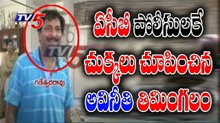 ACB Raids On Land Scam Accused Ganeswara Rao House | Visakha