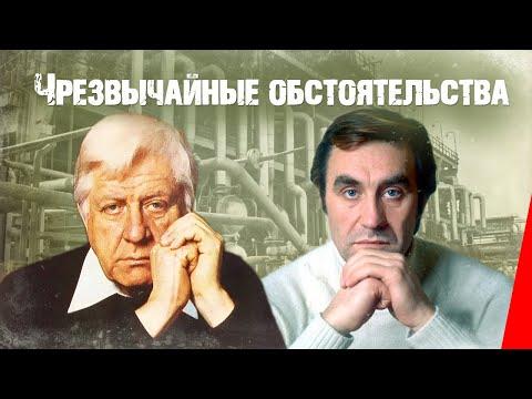 Чрезвычайные обстоятельства (1980) фильм