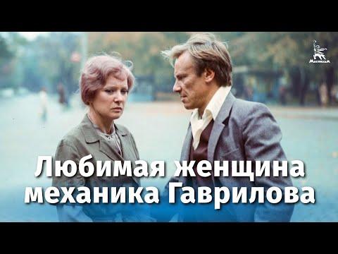 Любимая женщина механика Гаврилова (мелодрама, реж. Петр Тодоровский, 1981 г.)