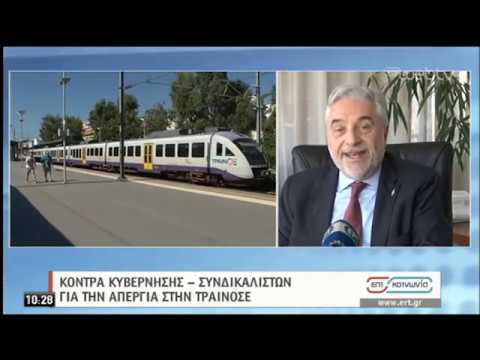 Ο διευθύνων σύμβουλος της ΤΡΑΙΝΟΣΕ, Φίλιππος Τσαλίδης στην ΕΡΤ | 19/02/2020 | ΕΡΤ