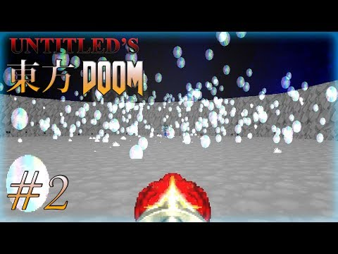 The Ice Woman Cometh!   Untitled's Touhou Doom   Part 2