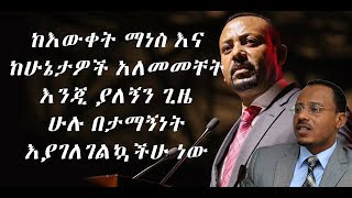 The latest Amharic News April  03, 2019