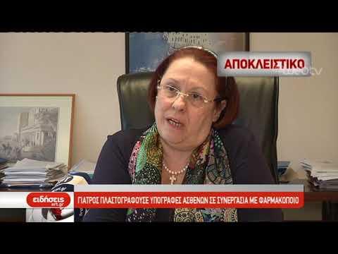 Βαριές ποινές για τη διαφθορά στο δημόσιο   | 21/02/2019 | ΕΡΤ