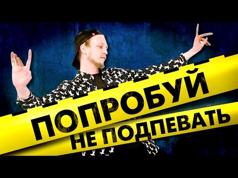 ПОПРОБУЙ НЕ ПОДПЕВАТЬ ЧЕЛЛЕНДЖ | ТRУ NОТ ТО SING АLОNЕ СНАLLЕNGЕ | ПВР - DomaVideo.Ru