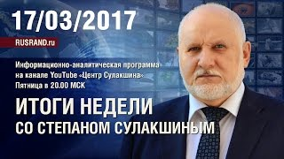 «Итоги недели со Степаном Сулакшиным». 17 марта 2017 г.